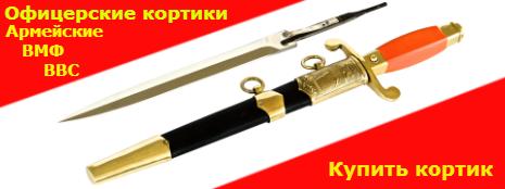 Кортики СССР (реплики)
