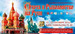 """Международная выставка """"Охота и рыболовство на Руси"""" осень 2014"""