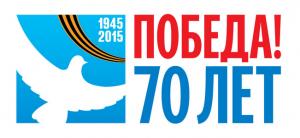 Поздравляем с днем Победы 9 мая — 70 лет