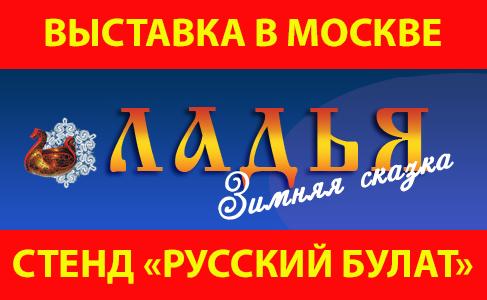 Выставка Ладья Москва