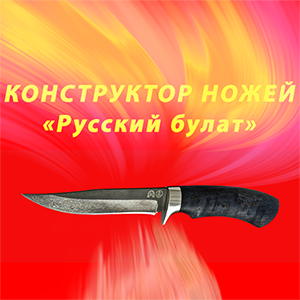Конструктор ножей