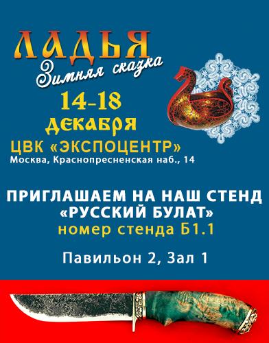 """Выставка в Москве """"Ладья. Зимняя сказка - 2016"""""""