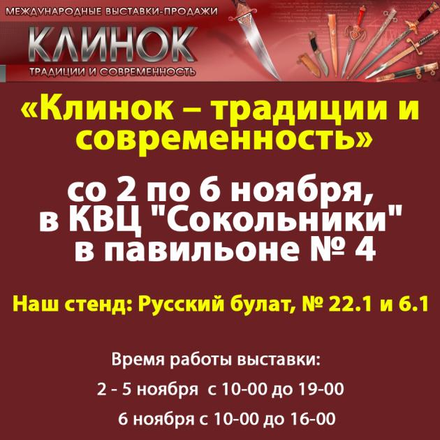 Выставка Клинок Москва width=